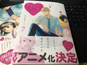 恋と呼ぶには気持ち悪い。只今7巻迄発売中がTVアニメ化決定!!