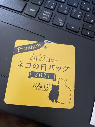 猫の日です。KALDIが今年も発売にゃんなトートバック